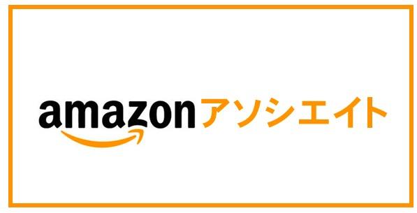 amazon-asociate
