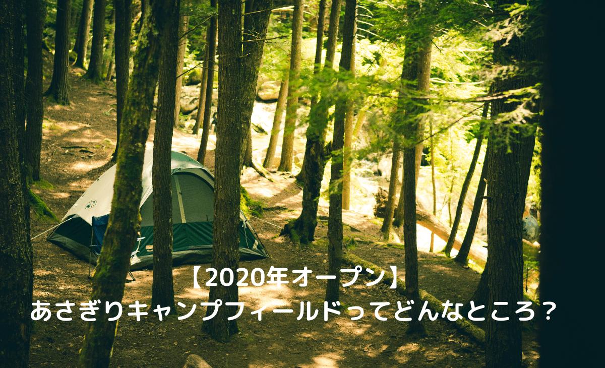 あさぎりキャンプフィールド
