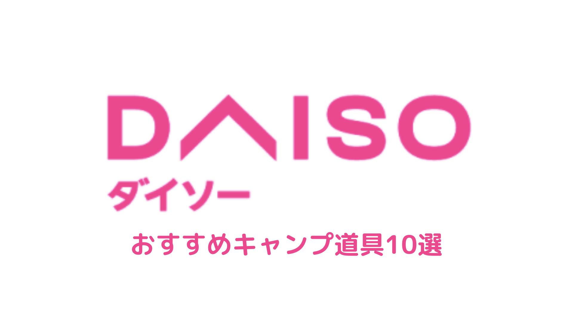 DAISOおすすめキャンプ道具