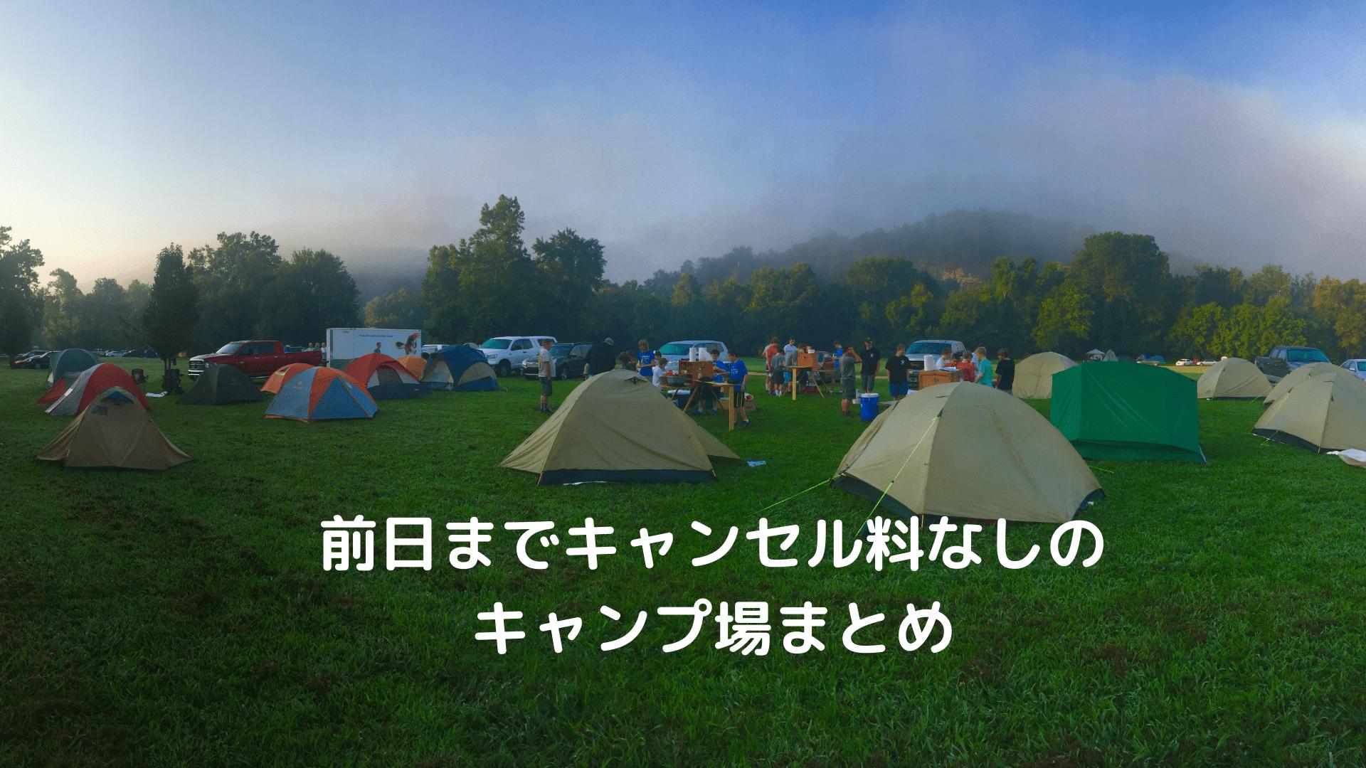 前日までキャンセル料なしの キャンプ場まとめ