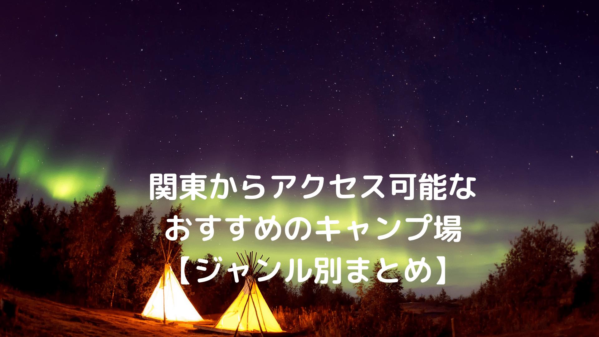 関東からアクセス可能な おすすめのキャンプ場まとめ