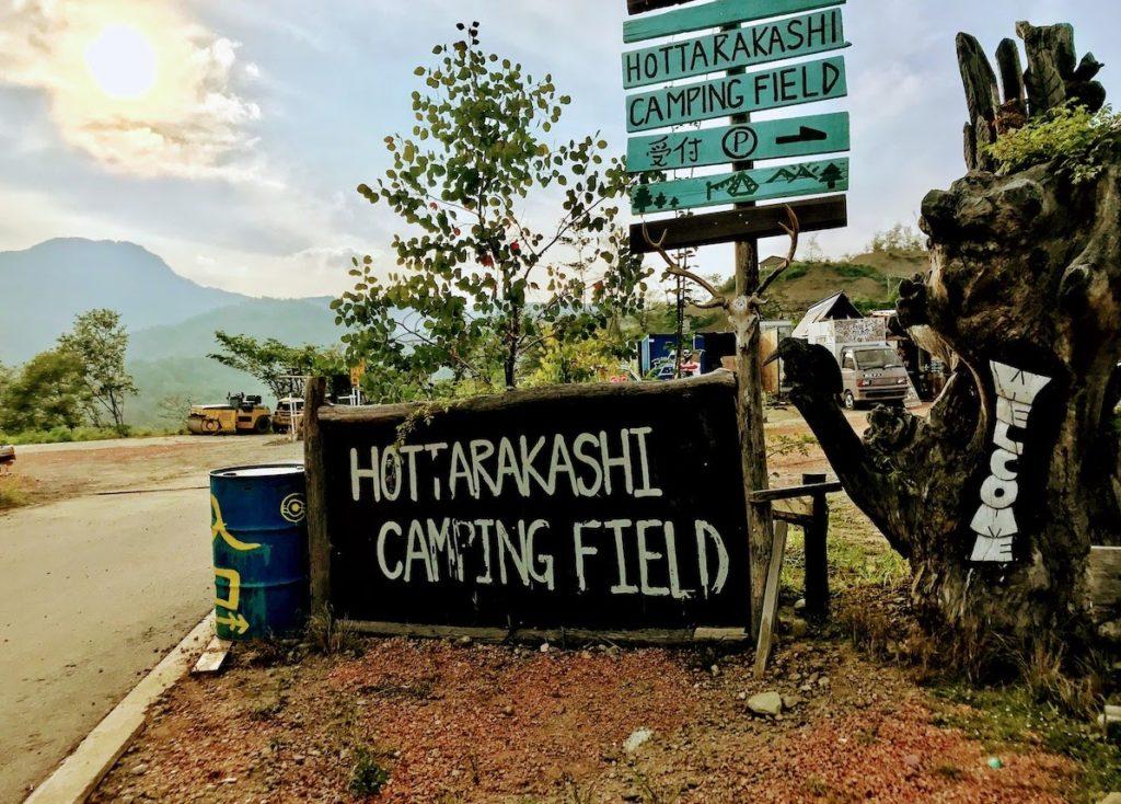 hotarakashi-camp-site-dainozi