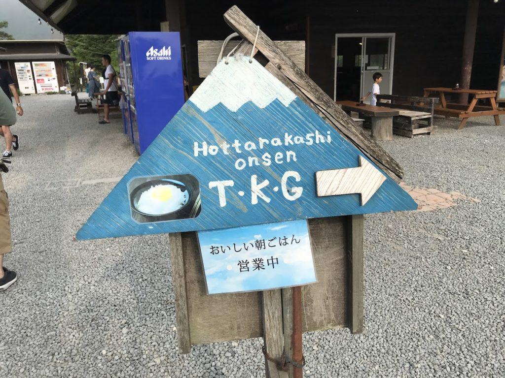 hottarakashi-hotspring-breakfast