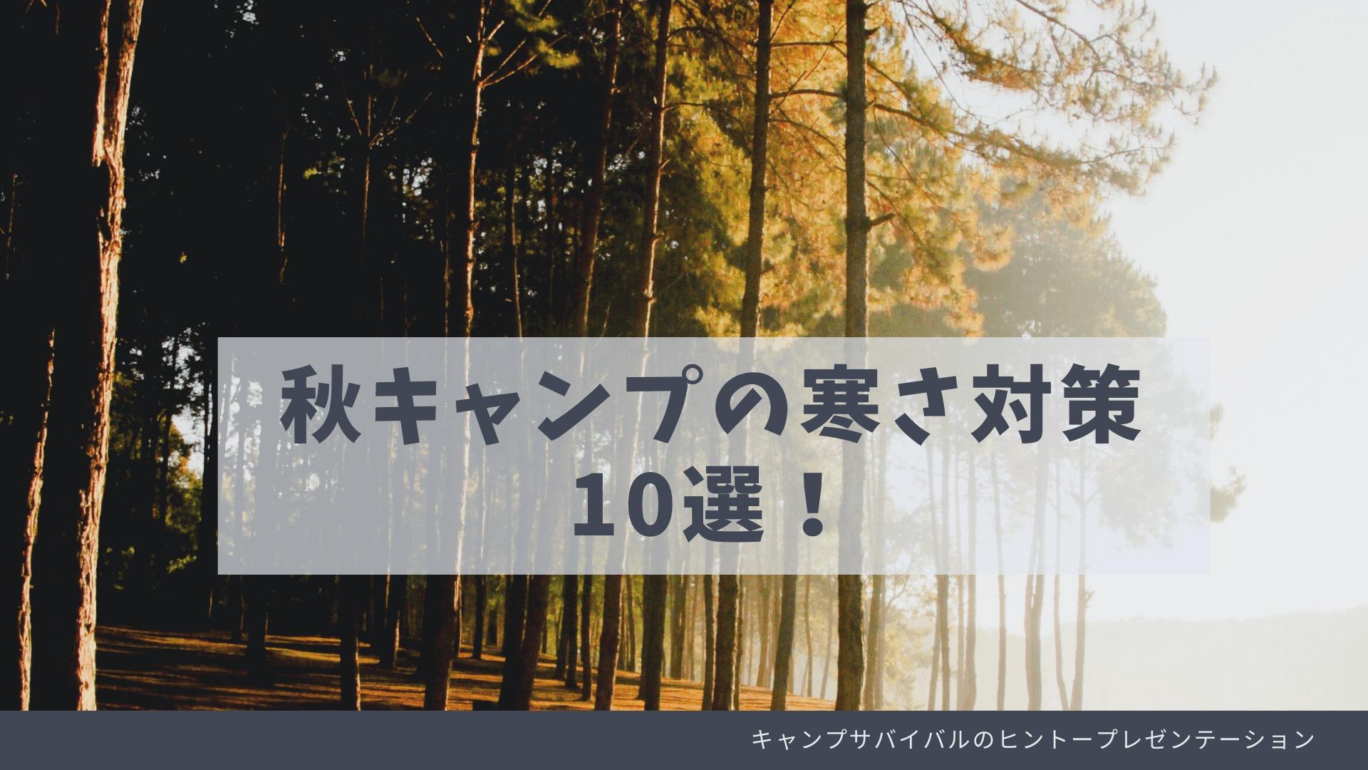 秋キャンプの寒さ対策