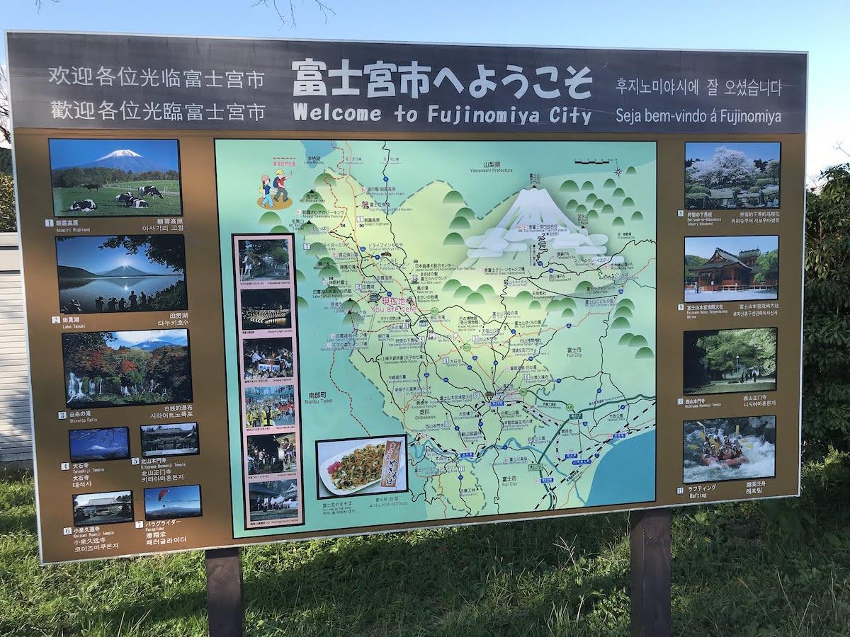 田貫湖キャンプ場の周辺施設